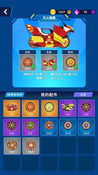 魔幻陀螺5往不胜游戏官方安卓版图片2