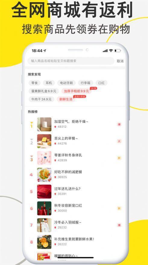 线报狗app安卓版最新下载图3: