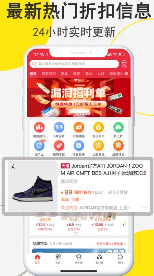 线报狗app安卓版最新下载图片1