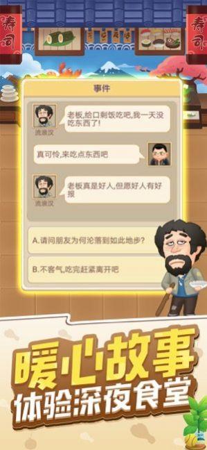 全民小铺子游戏官方安卓版图片1