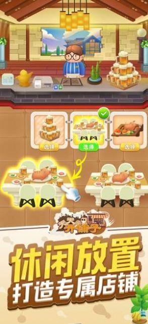 全民小铺子游戏官方安卓版图3: