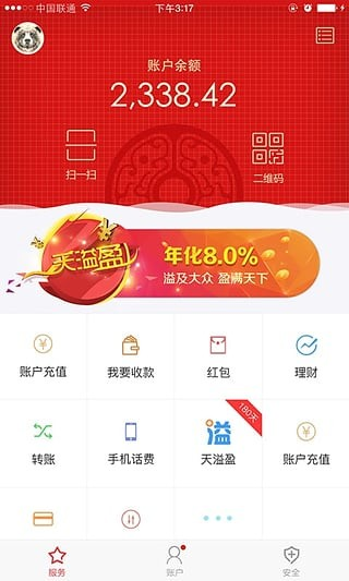 国付宝支付平台app下载2021图2: