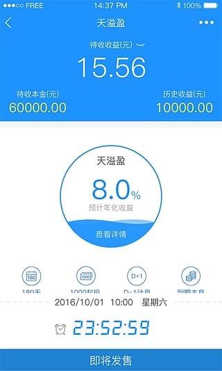 国付宝支付平台app下载2021图3:
