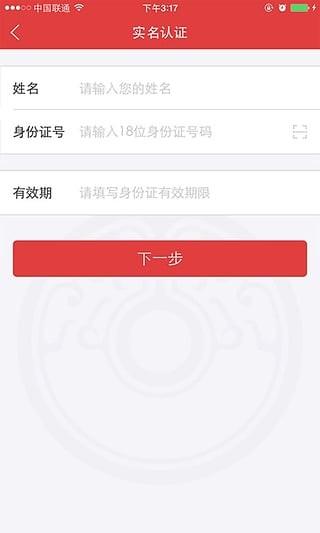 国付宝支付平台app下载2021图片1