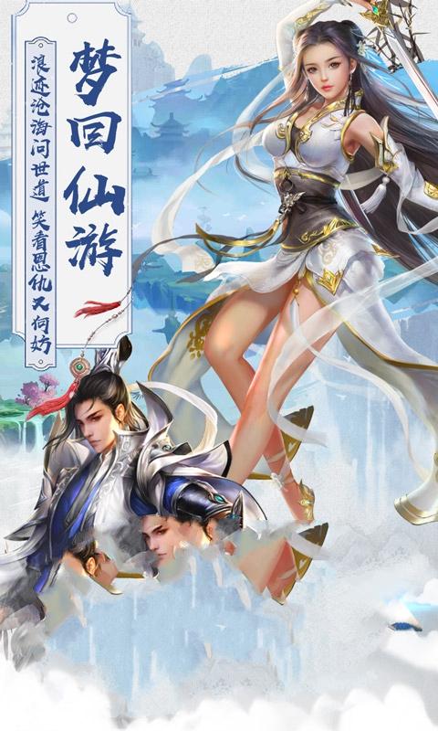 仙武开局与花小兰拜师少林官方最新版游戏图1: