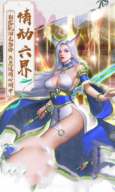 仙武开局与花小兰拜师少林官方最新版游戏图片1