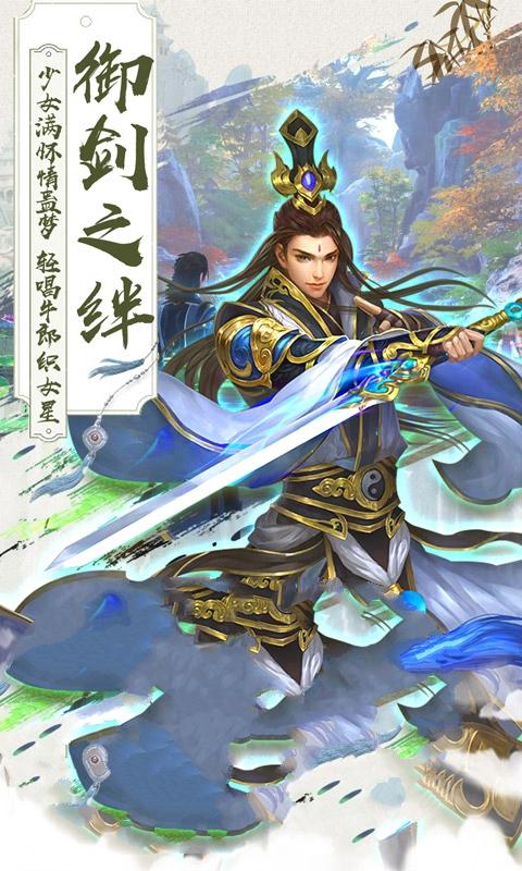 仙武开局与花小兰拜师少林官方最新版游戏图片2