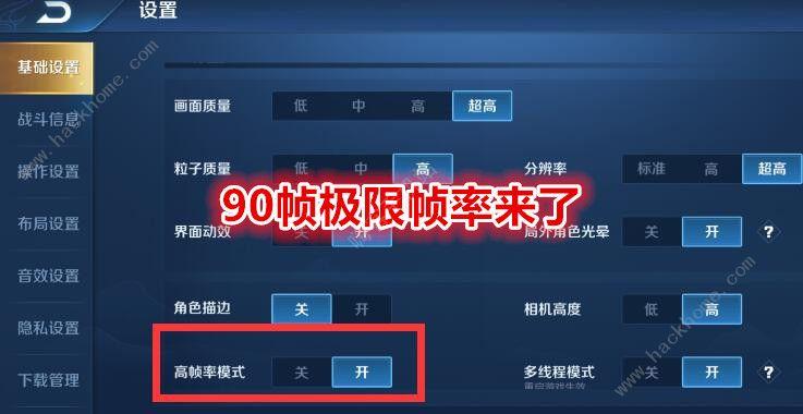 王者荣耀90帧开放机型有哪些 最新安卓/苹果90帧开放机型汇总[多图]图片2