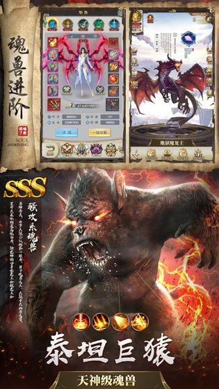 魔兽兽魂TDRPG攻略最新完整版图1: