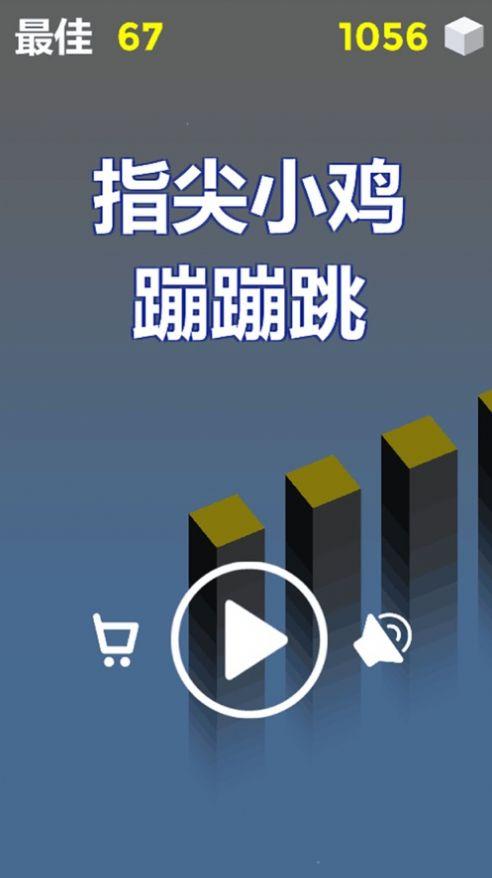 指尖小鸡蹦蹦跳游戏下载安卓版图3: