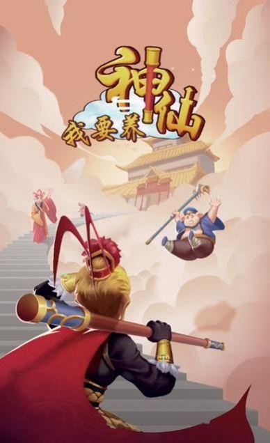 我要养神仙游戏下载安卓版图3: