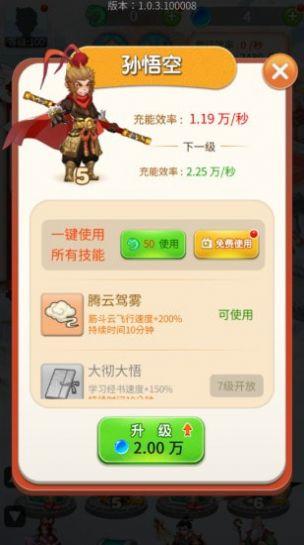 我要养神仙游戏下载安卓版图片3