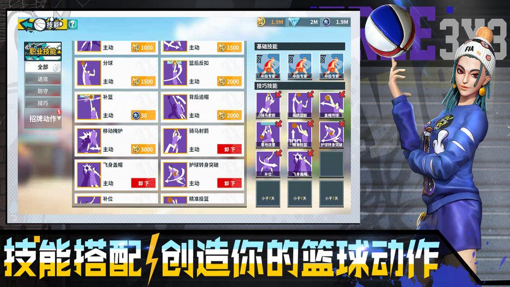 腾讯全民大灌篮手游官网版图3: