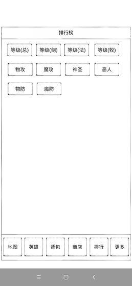 异界2英雄传无限金币内购破解版图片2