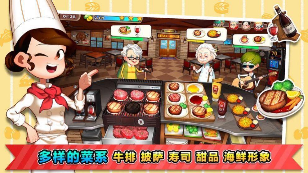 幸福餐厅游戏下载安卓版图2: