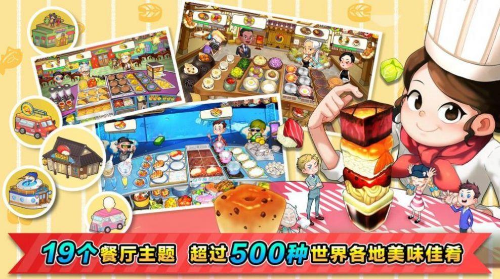 幸福餐厅游戏下载安卓版图3: