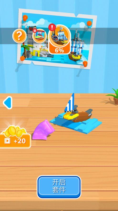 建筑集玩具之谜游戏安卓最新版图3: