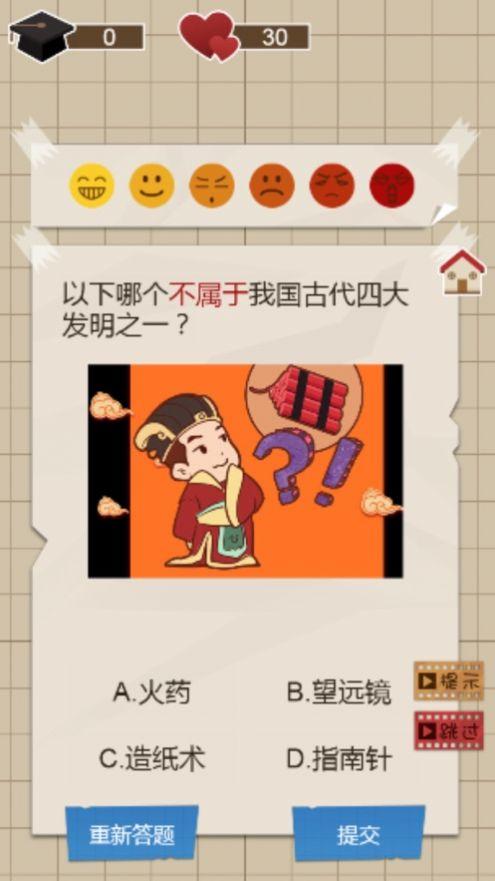 中国式高中模拟器游戏官方安卓版图2: