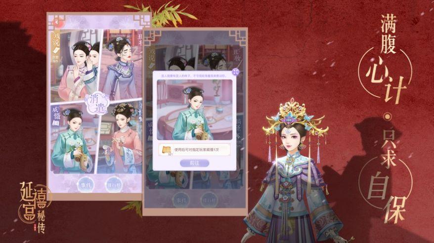 你的玩具延禧宫秘传安卓版游戏下载图3:
