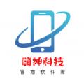 嗨神软件库最新版4.0网站下载