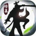 仙逆修真录游戏无限修为灵币破解版 1.0