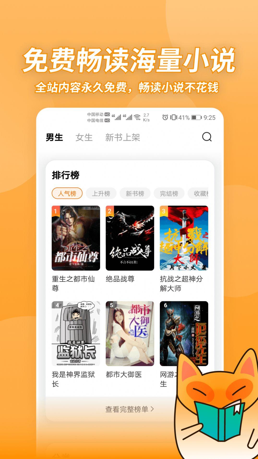 小书狐app官方最新版图1: