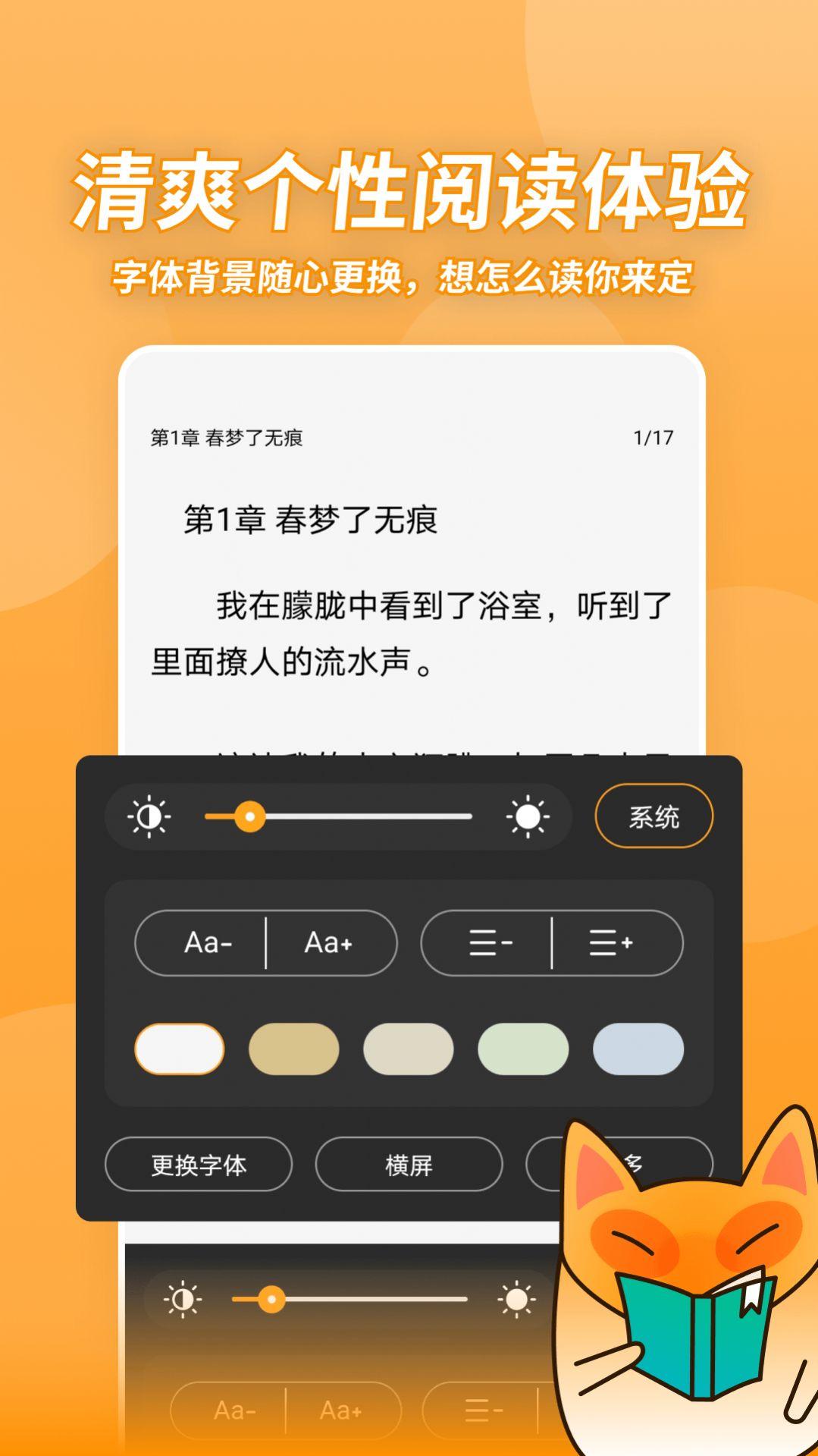 小书狐app官方最新版图2: