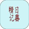 精美日记app