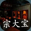 金牙宗大宝安卓版最新游戏下载 v1.0.0