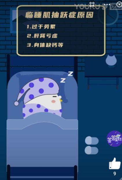 晚上睡覺時身體會突然抖一下是為什麼 螞蟻莊園睡覺時身體會突然抖答案[多圖]