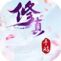 天命修真手游官方版 v1.0