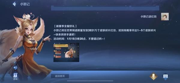 王者荣耀官方红包下载app认证自助领38彩金领取 2021官方红包领取地址[多图]