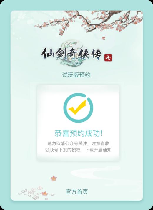 仙剑奇侠传7试玩版下载app认证自助领38彩金预约 仙剑奇侠传七试玩版最全预约教程分享[多图]