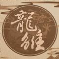 龙雏破解版金手指萧萧破解2021最新版 3.1