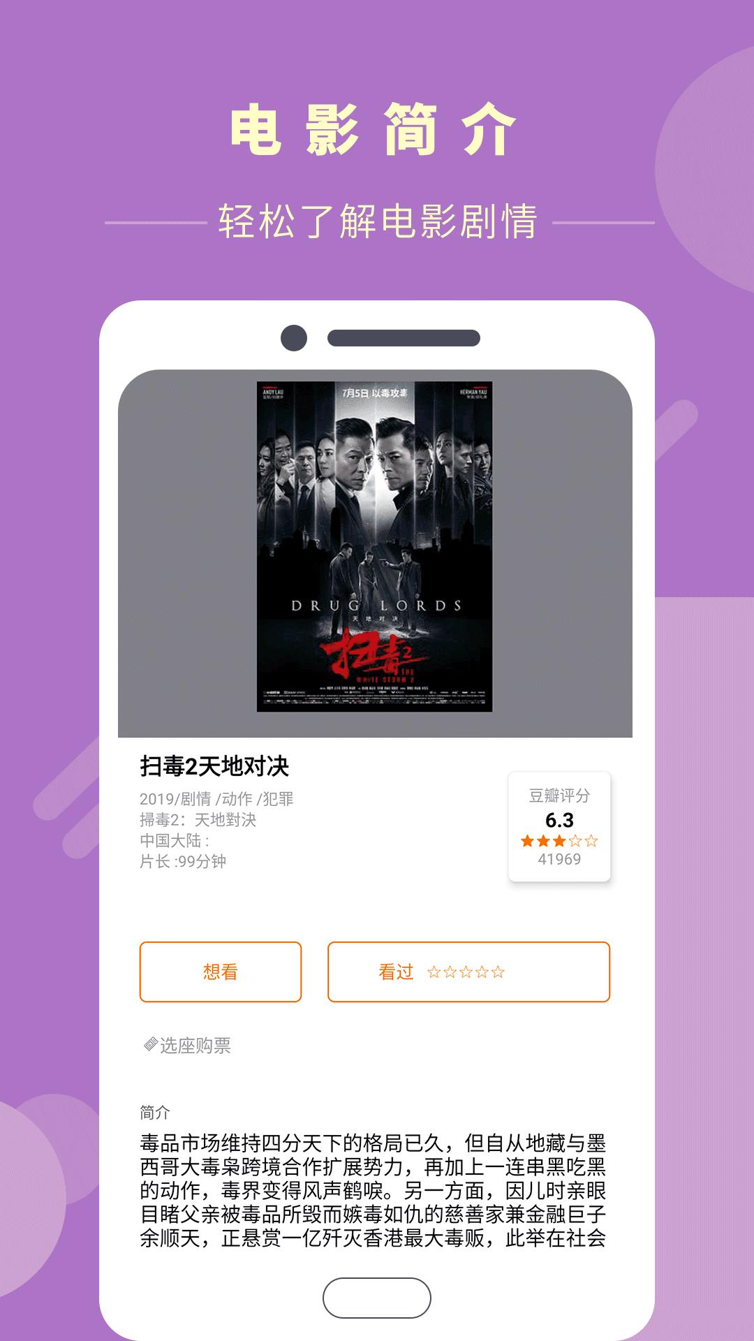 安心追剧app最新版软件图1: