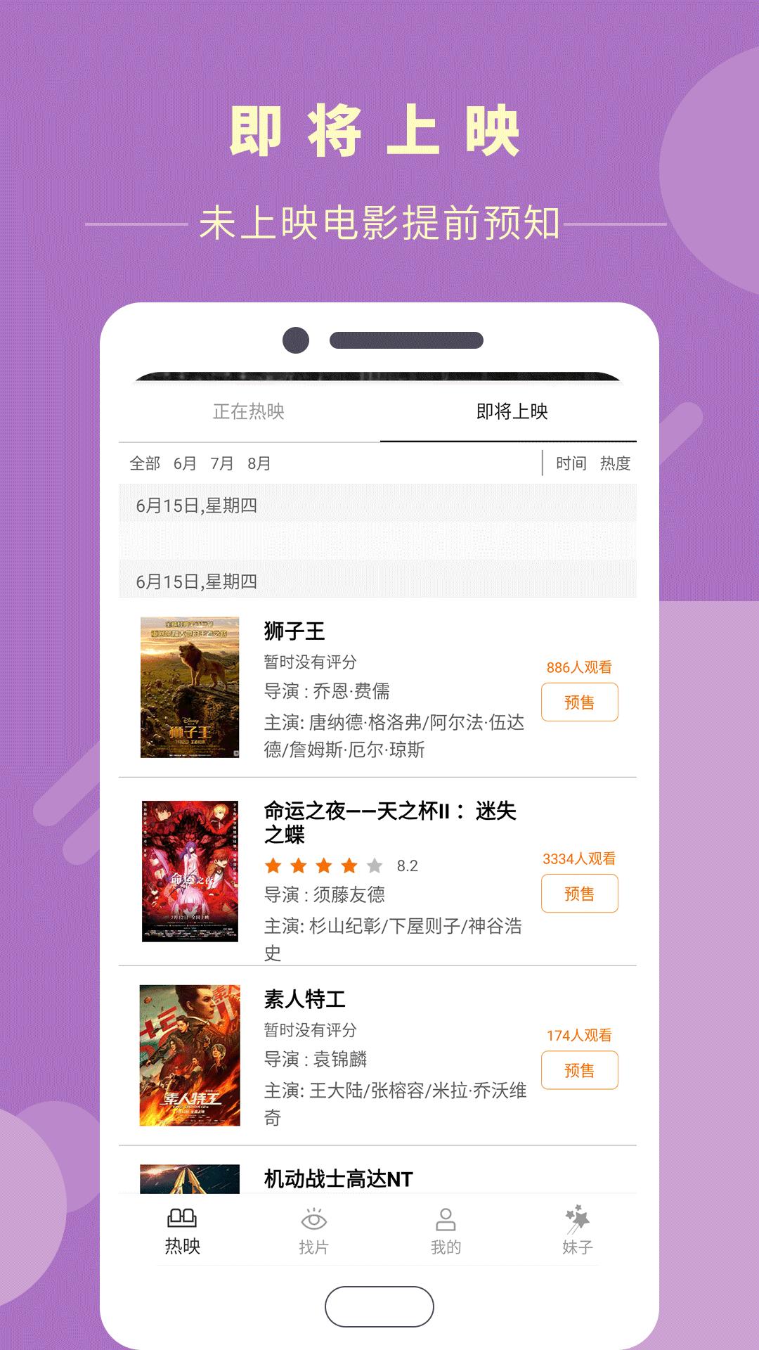 安心追剧app最新版软件图2: