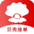 贝壳接单app红包赚钱版 v1.0.0