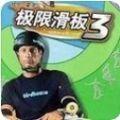 极限滑板3skater3手机版游戏中文版 v0.1