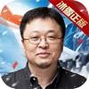 罗永浩代言冰雪单职业之赤血屠龙官网手游下载 v1.0.1