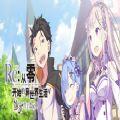 Re从零开始的异世界生活虚假的王选候补中文汉化版游戏 v1.0.0