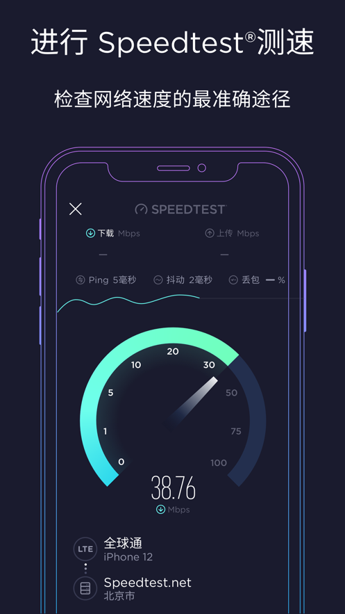 Ookla 提供的 Speedtest app软件下载图片1