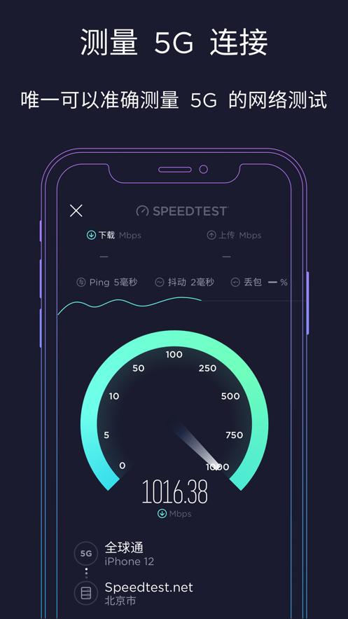 Ookla 提供的 Speedtest app软件下载图2: