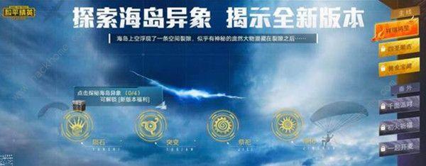 和平精英1月26日公告 黄金岛地图夺宝战场模式上线[多图]图片2