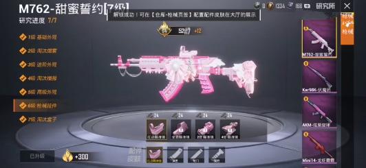 和平精英甜蜜誓约M762升级特效怎么样 甜蜜誓约M762升级满效果一览[多图]