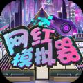 网红模拟器2中文破解版无限金币版 v1.0.3