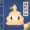 全职修仙记mud无限元宝内购破解版 v1.03