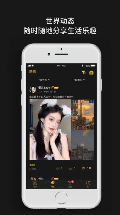 烟雨佳人社交app官方下载图2: