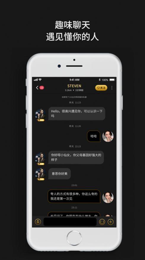 烟雨佳人社交app官方下载图片1