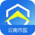 云南市场监管网上办事大厅官网app最新系统