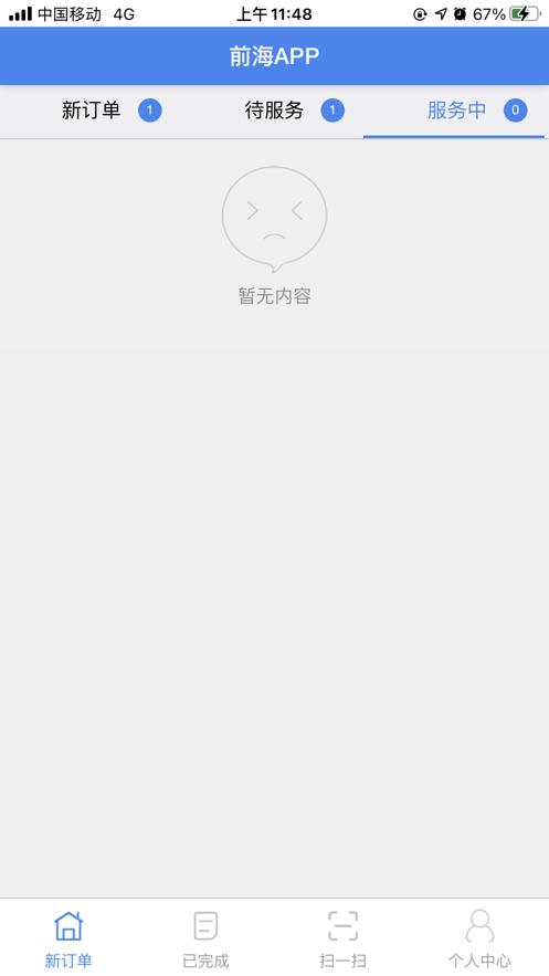 前海app软件下载图2: